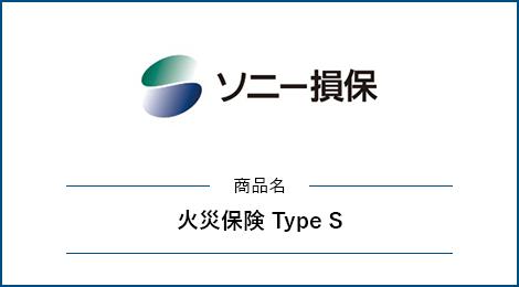 ソニー損害保険株式会社